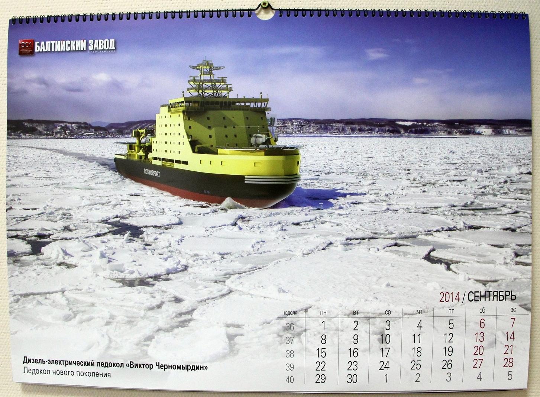 https://files.balancer.ru/forums/attaches/2014/04/30-3459192-22600-viktor-chernomyrdin-kalendar-bzs.jpg