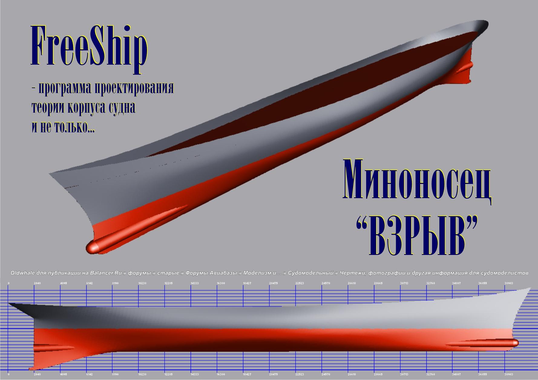 Программа для моделирования кораблей скачать бесплатно