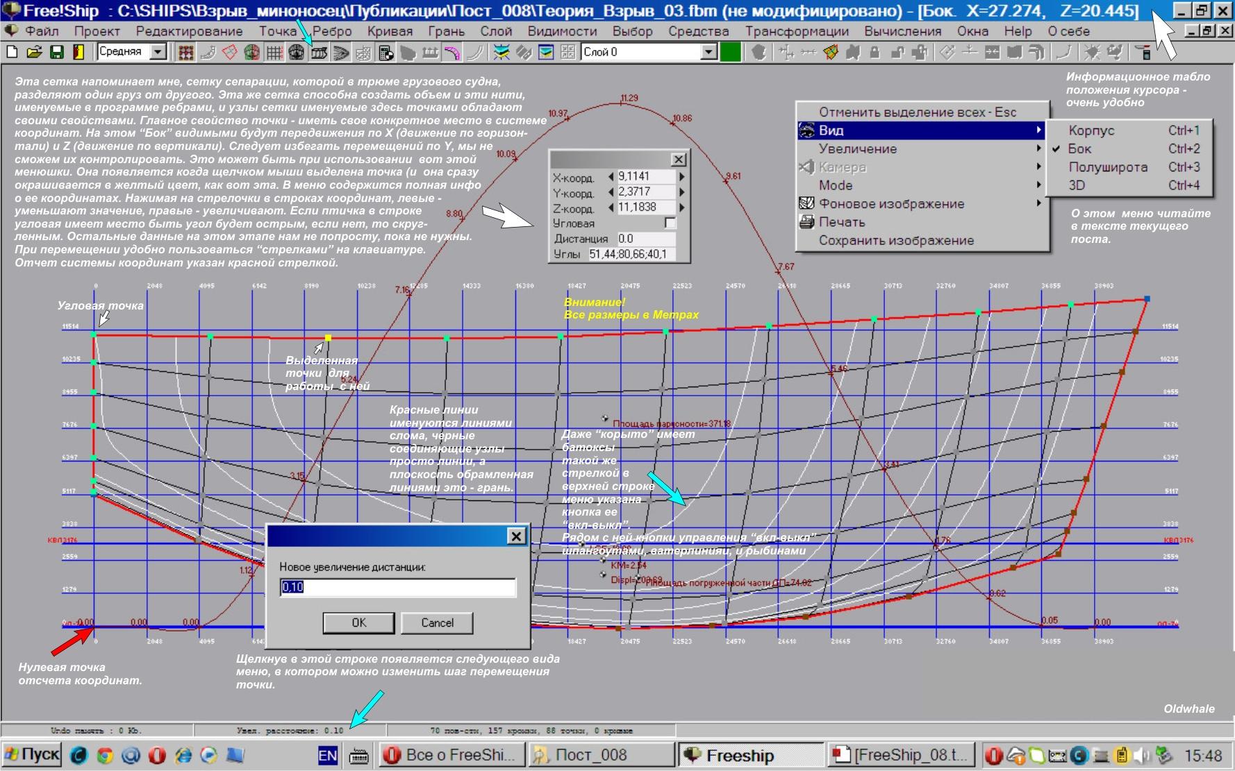 Программа для проектирования катеров и яхт скачать